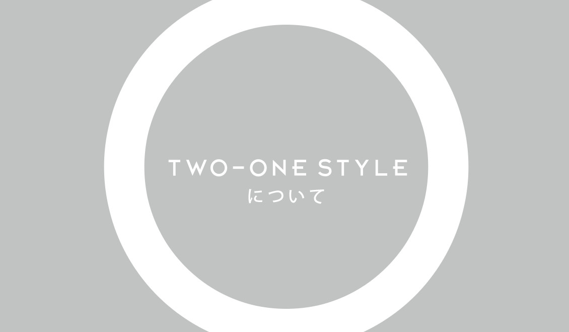 TWO-ONE STYLE について