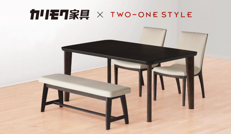 0fc85333cd ナフコ公式】TWO-ONE STYLE通販 ソファ・家具・インテリア | TWO-ONE ...